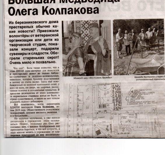 Большая медведица Олега Колпакова