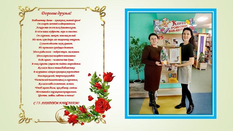 ЮБИЛЕЙ ЦДБ ИМ. Ф. ПАВЛЕНКОВА